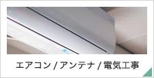 エアコン/アンテナ/電気工事