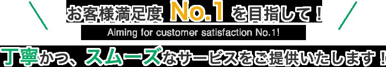 お客様満足度 No.1 を目指して!丁寧かつ、スムーズなサービスをご提供いたします!
